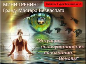 Интуиция, ясночувствование, яснознание.